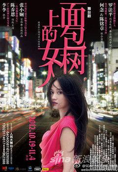 北京完全娱乐文化发展有限公司、 该剧改编自张小娴经典成名作,由