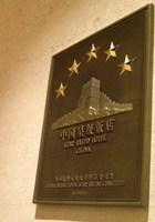 酒店星级标识