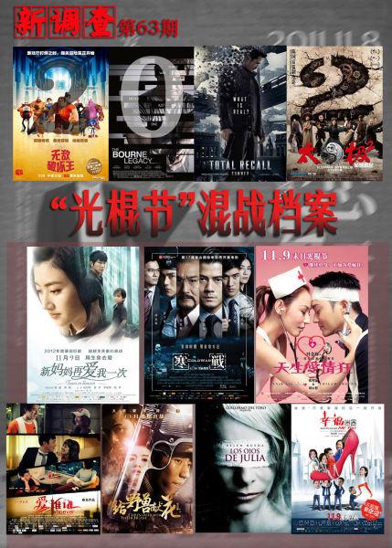 """新调查第63期:2012""""光棍节档""""混战档案"""