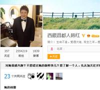 微博:西藏昌都人韩红