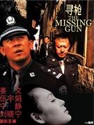 《寻枪》(2002)