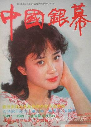 傅艺伟登上杂志封面