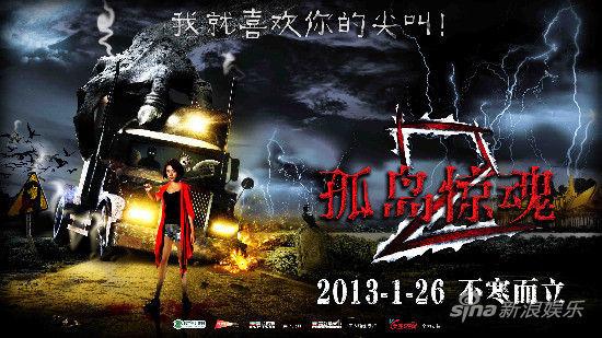《孤島驚魂2》橫版最新海報