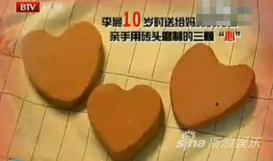 李晨送母亲的心形石