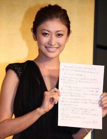 山田优在结婚报告见面会上展示小栗旬给她的信