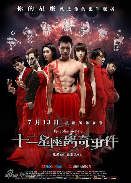 《十二星座离奇事件》海报