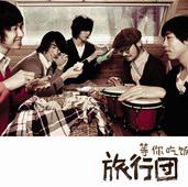 最温暖人心的专辑旅行团《等你吃饭》2009