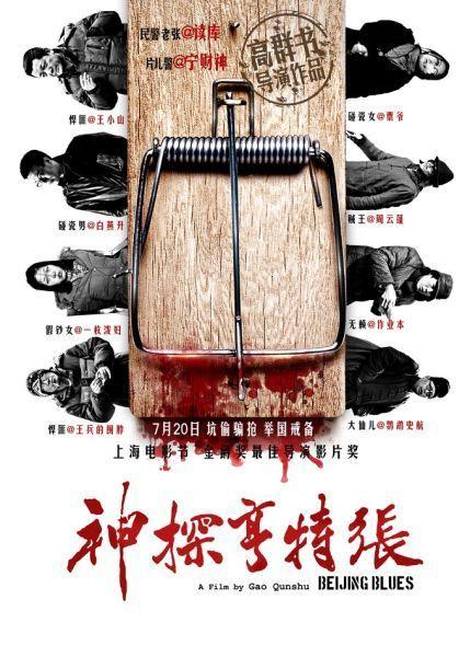 《神探亨特张》海报
