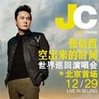 张信哲2012巡演北京站时间:2012-12-29 19:30地点:北京万事达中心