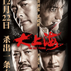 《大上海》2012年12月21日上映