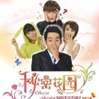 《秘密花园》2012年12月28日上映