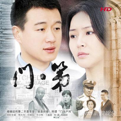 2013大陆都市情感电视剧《门第》全36集