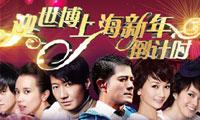 东方卫视2009-2010跨年