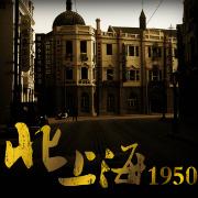 北上海1950