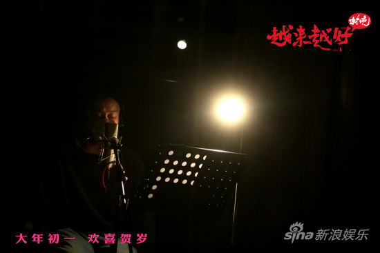 陈奕迅为《越来越好之村晚》录制主题曲