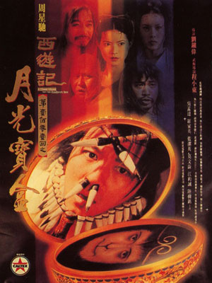 西游记第一百零一回之月光宝盒(1994)