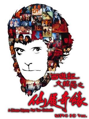 西游记大结局之仙履奇缘(1995)