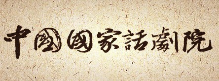 中国国家话剧院新浪官方微博