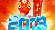 2013央视春节联欢晚会