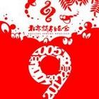 2013北京新春音乐会时间:2013-02-07地点:人民大会堂