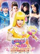 《巴啦啦小魔仙》 1月31日公映 85分钟