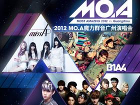 2012 MO.A魔力群音演唱会