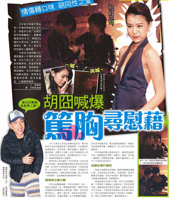 香港媒体对于胡杏儿当街与女伴亲吻的报道