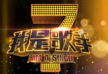 湖南卫视《我是歌手》全程