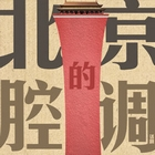 《北京的腔调》时间:04.27-05.06 19:30地点:木马剧场推荐指数:★★★★★