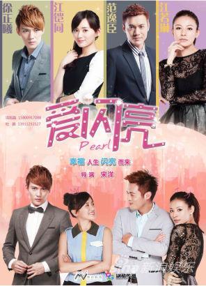 《爱闪亮》上海节特别海报-竖版