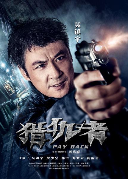八月电影宣传海报