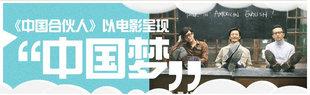 """《中国合伙人》以电影呈现""""中国梦"""""""