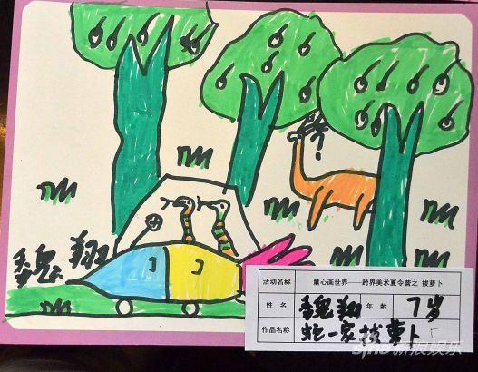 童心画世界趣味美术夏令营欢乐闭营图片