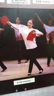 章子怡學生時期演出照