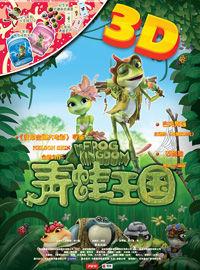 《青蛙王国》