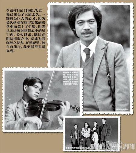 李泰祥日记