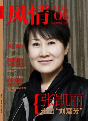 [风情]张凯丽:走出刘慧芳 再战江湖|张凯丽|北京