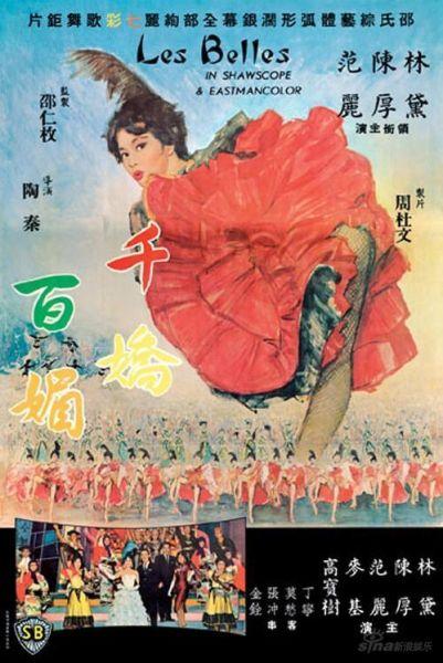 电影《千娇百媚》海报