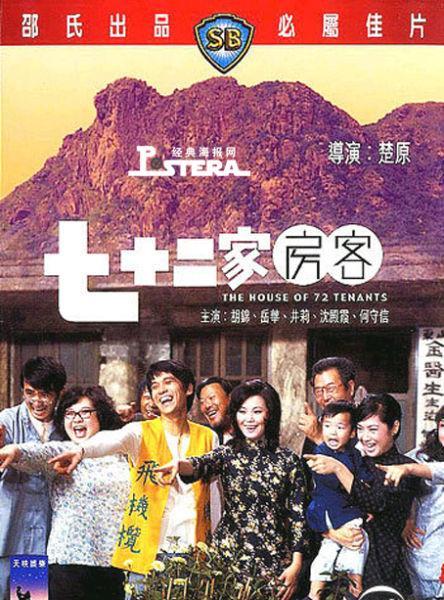 电影《七十二家房客》海报