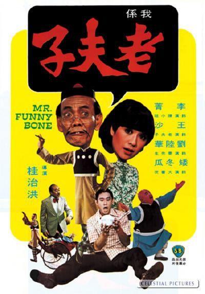《老夫子》电影海报