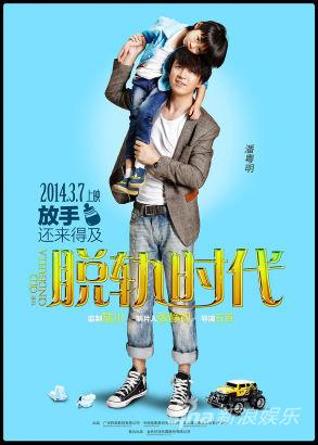 《脱轨时代》人物海报-潘粤明