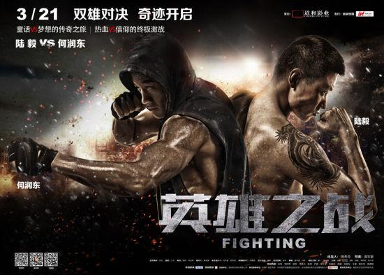 《英雄之战》双雄版海报