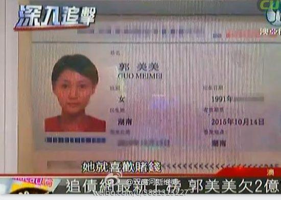 传郭美美欠2.6亿赌债