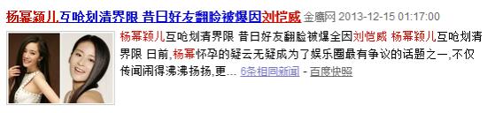 颖儿与杨幂刘恺威