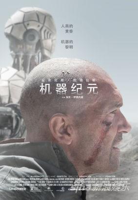 《机器纪元》中文先导海报