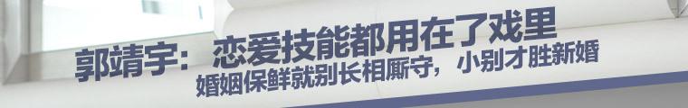 郭靖宇标题4