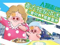 [人物志]麦太独家讲述:儿要穷养,猪要富养