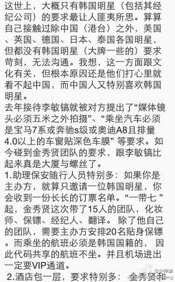 金秀贤北京捞金 被吐槽团队耍大牌1