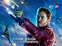 《银河护卫队》公映 非主流英雄放异彩