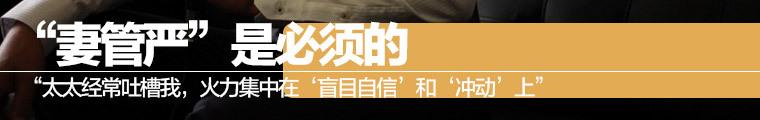 张嘉译标题3